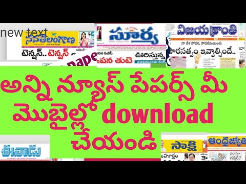 How to download telugu news pepars