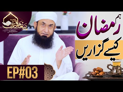 Maulana Tariq Jameel Tell Us How should we spend Ramadan