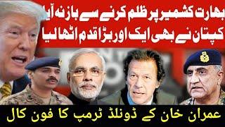 pm imran khan latest development about donald trump america and narendra modi india \ haqeeqattv786