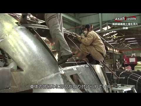 新幹線車両工場 物づくりへのひたむきさを見た 山口県下松市の山下工業所 - UCMKvT0YVLufHMdGLH89J1oA