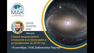 Сергей Назаров - «Самые выдающиеся открытия в астрономии и астрофизике за 2018 год»