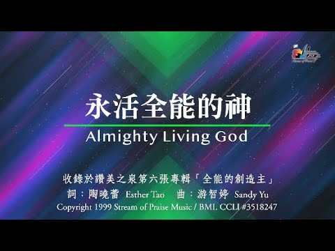 Almighty Living GodMV (Official Lyrics MV) -  (6)