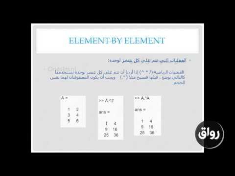 أساسيات برنامج الماتلاب _ المحاضرة الثانية ـ 3-5