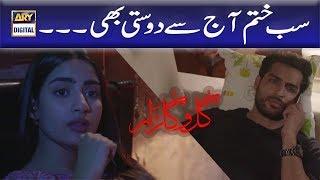 Sab Khatam Aj Se Dosti Bhi   Best Scene   Gul o Gulzar   ARY Digital.