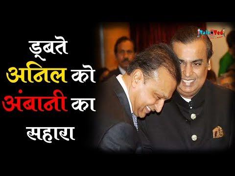 अमीर Ambani ऐसे बने गरीब Ambani | Talented India News