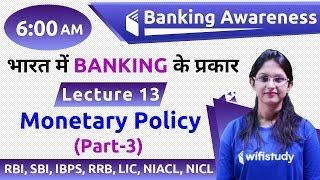 6:00 AM - Banking Awareness by Sushmita Ma'am | Monetary Policy (Part-3)