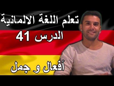 تعلم اللغة الالمانية – الدرس 41 – أفعال و جمل مهمة  – Deutsch Lernen – تعلم اللغة الالمانية