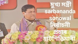 BJP  in Assam, Chief Minister Sonowal attend rally at Hatsingimari south salmara mankachar