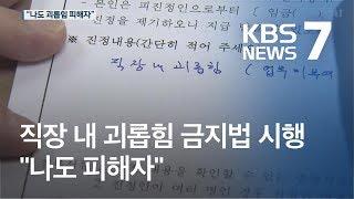 """'직장 괴롭힘 금지법' 첫날…""""나도 피해자"""" 진정 잇따라 / KBS뉴스(News)"""