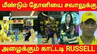 மீண்டும் தோணியை சவாலுக்கு அழைக்கும் காட்டடி Russell | CSK vs KKR | Dhoni | Russell