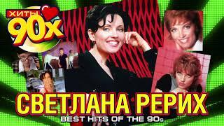 Светлана Рерих - Ладошки - Лучшие и любимые хиты 90-х