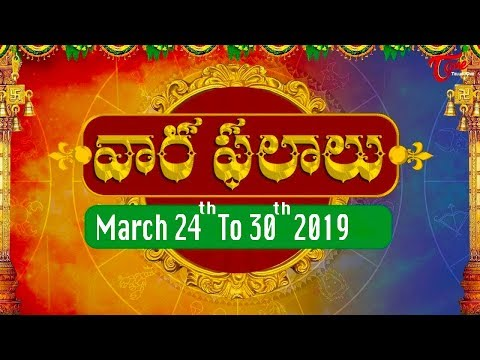 Vaara Phalalu | Mar 24th To Mar 30th 2019 | Weekly Horoscope 2019 | TeluguOne