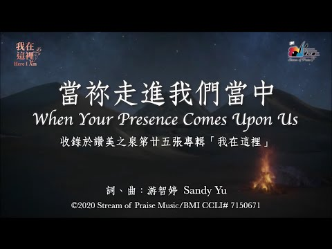 When Your Presence Comes Upon Us MV (Official Lyrics MV) -  (25)