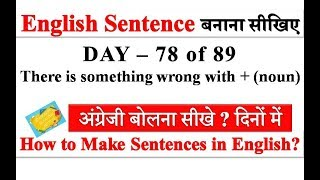 78 There is something wrong with + noun | English Sentence Structure | Spoken English Lesson