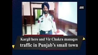 Kargil hero and Vir Chakra manages traffic in Punjab's small town