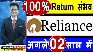 100 % Return संभव | RELIANCE SHARE ANALYSIS | अगले 02 साल में | RELIANCE SHARE LATEST NEWS
