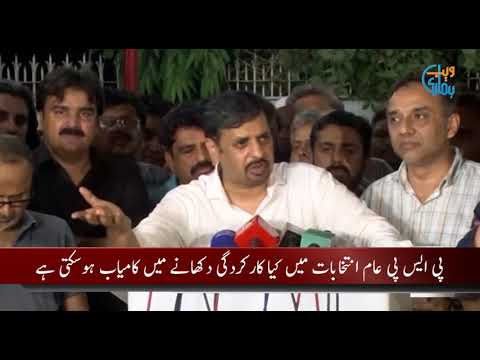 Will PSP Be Able to Make a Difference in Elections 2018