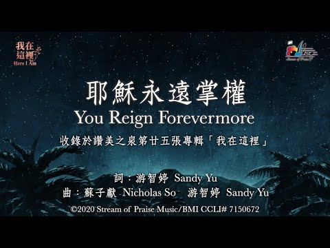 You Reign Forevermore MV (Official Lyrics MV) -  (25)