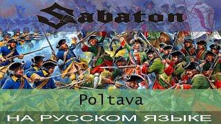 Poltava  (cover на русском от Отзвуки Нейтрона)