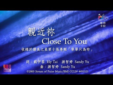 Close To YouOKMV (Official Karaoke MV) -  (10)