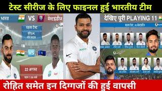 देखिये,अब पहले टेस्ट में ही वेस्ट इंडीज को ज़िंदा गाड़ने के लिए टीम में आय 4 खतरनाक दिग्गज,जीत तय
