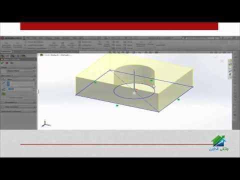 SolidWorks 2012 | Aldarayn Academy | Intro