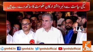 PMLN Candidates leaving because of poor leadership, Shah Mahmood Qureshi | GNN | 30 June 2019