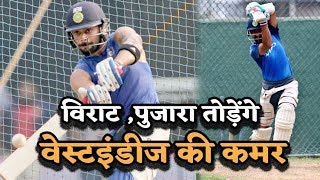 West Indies के खिलाफ Test Match से पहले Virat,Pujara की जमकर Practice