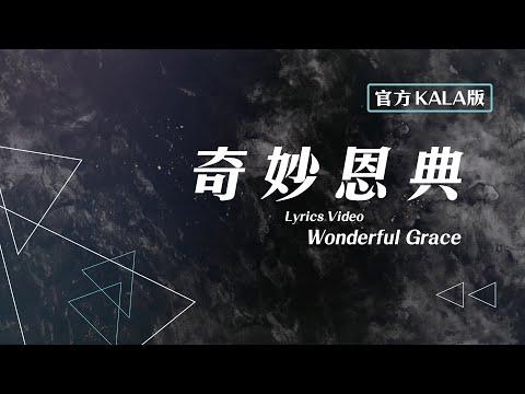 - / Wonderful GraceKala