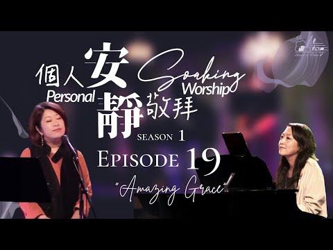 Personal Soaking Worship  - EP19 HD : /