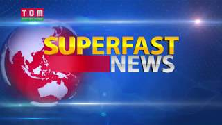 TOM TV 5PM MANIPURI SUPERFAST NEWS 17th AUG 2019