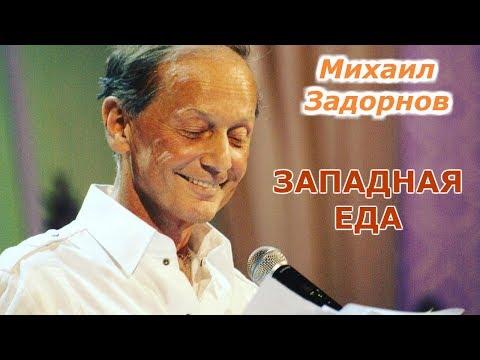 "Михаил Задорнов ""Западная еда"" - UCtFbE0nu4pYL8XTZOVC6X7A"