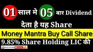 01 साल मे 05 बार DIVIDEND देने वाला SHARE | Money Mantra Buy Call Share