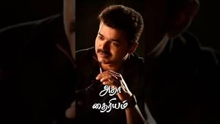 Watch Thalapathi Vijay mass dialogue status tamil whatsapp
