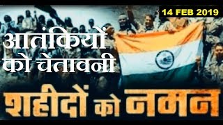Pulwama Terrorist Attack On CRPF - आतंकियों  को चेतावनी 14 Feb 2019 - Lines By Shakti Khatri