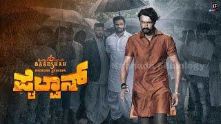 Pailwaan Movie Latest Update | Abhinaya Chakravarthy Kiccha Sudeep | Akanksha Singh | Suniel Shetty
