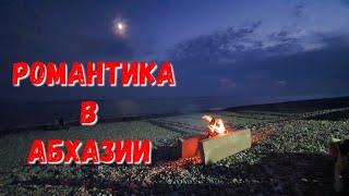 МОРЕ - КОСТЁР - НАША ГОДОВЩИНА - АБХАЗИЯ - ЦАНДРЫПШ