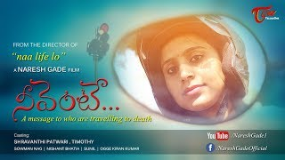 Neevente | Latest Telugu Short Film 2019 | A Film By Naresh Gade | TeluguOne