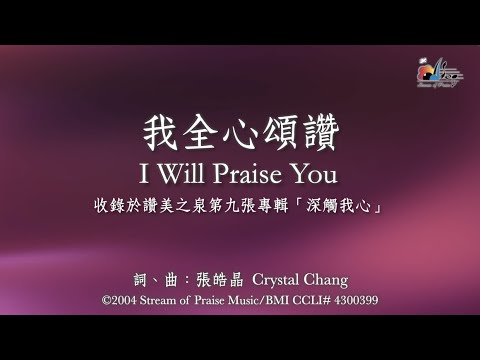 I Will Praise You MV -  (09)  How Precious You are to Me