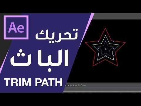 #17 تحريك الباث بأستخدام Trim Path ::كورس تعلم برنامج الافتر ايفكت :: Adobe After Effects CC 2015