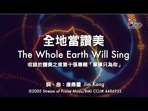 The Whole Earth Will Sing MV -  (10)  For You Alone