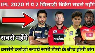IPL 2020 : ये 2 खिलाड़ी बिकेंगे सबसे महंगे | RCB,KKR,CSK,MI होंगे बड़े दावेदार बरसेंगे करोड़ो रूपये।