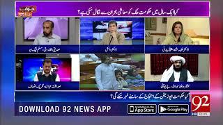 JAWAB CHAHYE With Dr Danish   29 July 2019   Sadaqat Abbasi   Hafiz Hamdullah    TSP