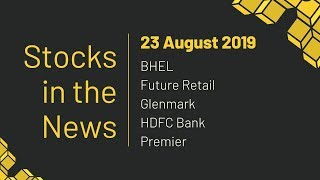 Stocks in News: BHEL, Future Retail, CG Power, HDFC Bank, Premier |23-August-2019 |News Update |STT