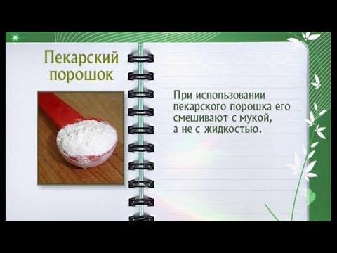 Кулинарная энциклопедия - Пекарский порошок - UC7XBjhXnmmXFsxmnys9PmDQ