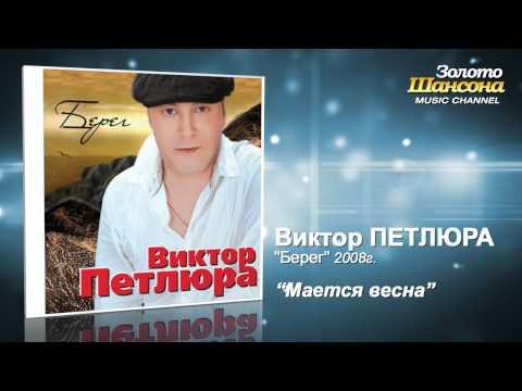 Виктор Петлюра - Мается весна (Audio) - UC4AmL4baR2xBoG9g_QuEcBg