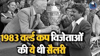 BCCI आज खिलाड़ियों को देती है करोड़ों रूपये, 1983 World Cup विजेताओं को मिलती थी इतनी सैलरी