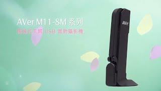 M11-8M 系列 產品介紹