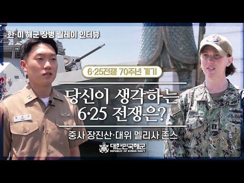 [6·25전쟁 70주년 계기 한·미 해군장병 릴레이 인터뷰 2탄]