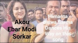 Himanta Biswa Sarma Dances His Way With Party Workers || pro khabri news